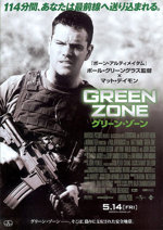 film Green Zone - Spoty tv 2010 Matt Damon